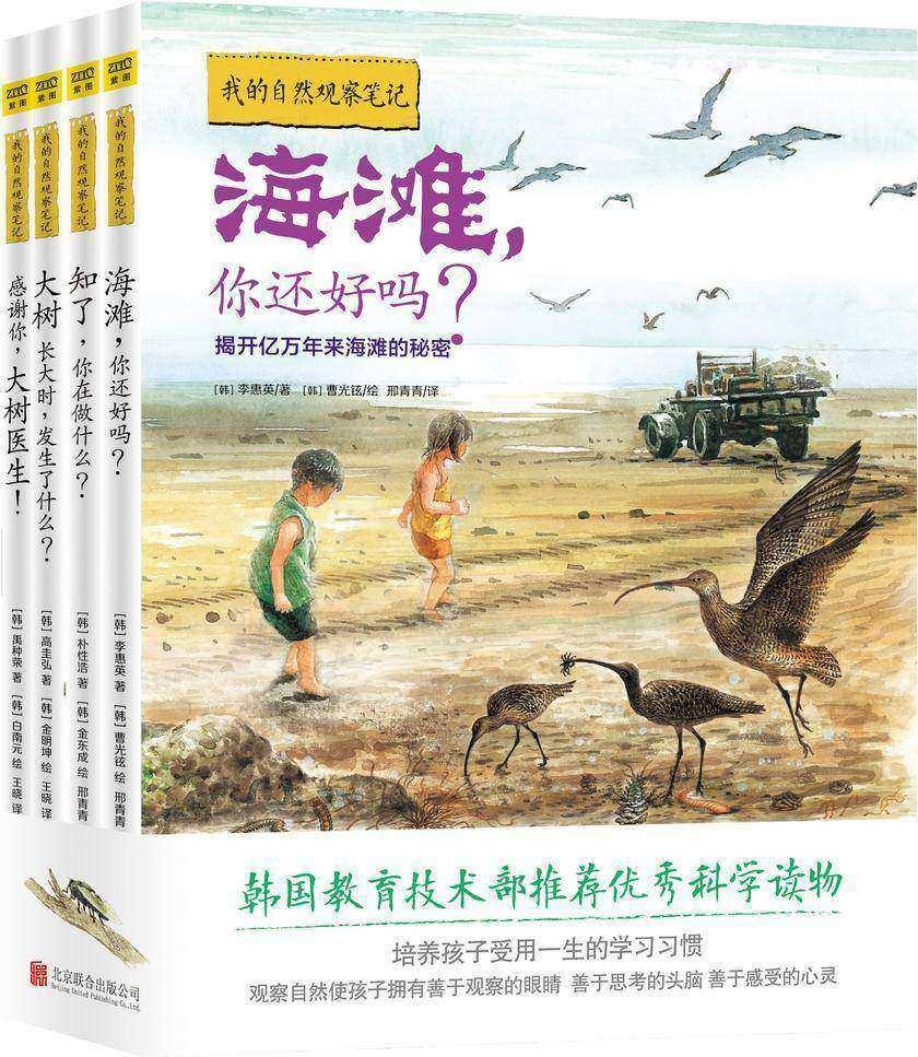 我的自然观察笔记(全4册)韩国教育技术部推荐优秀科学读物!