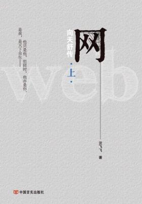 网:向天舒传(上)