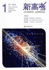 新高考·高三理化生 月刊 2012年01期(电子杂志)(仅适用PC阅读)