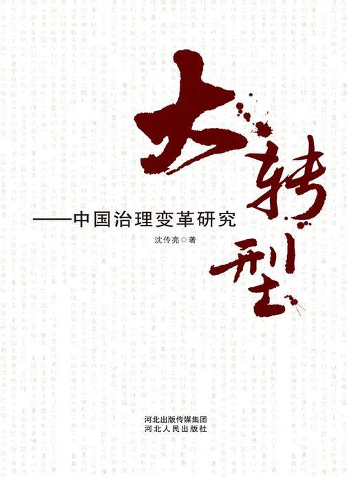 大转型——中国治理转型史论