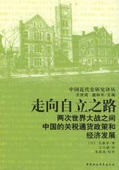 走向自立之路:两次世界大战之间中国的关税通货政策和经济发展(仅适用PC阅读)