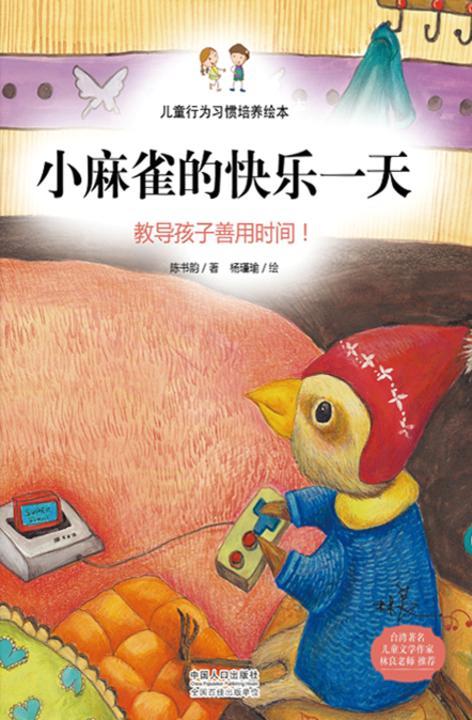 儿童行为习惯培养绘本:小麻雀的快乐一天-教导孩子善用时间!