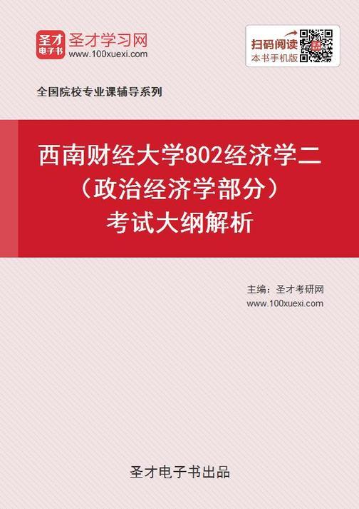 2020年西南财经大学802经济学二(政治经济学部分)考试大纲解析