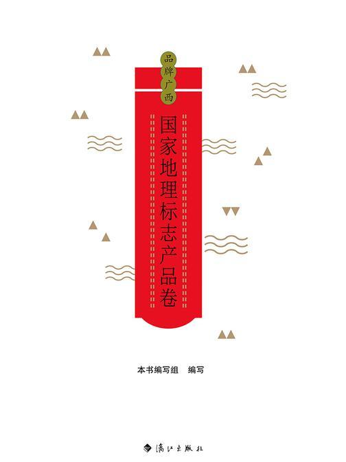 品牌广西:国家地理标志产品卷