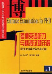 考博英语听力与模拟试题详解(新编博士生入学考试英语应试指导丛书)
