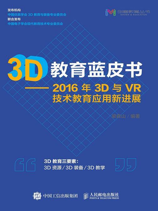 3D教育蓝皮书[精品]