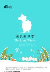 漫长的冬季