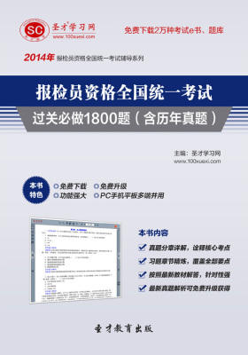 圣才学习网·2014年报检员资格全国统一考试过关必做1800题(含历年真题)(仅适用PC阅读)