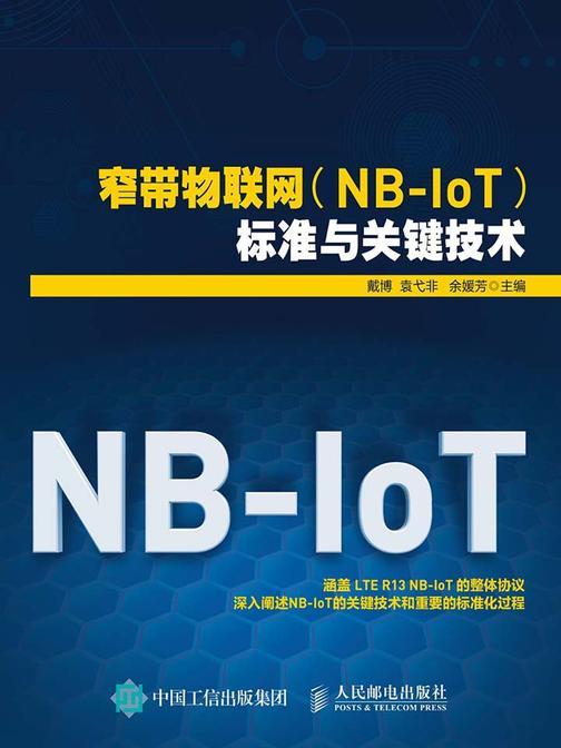 窄带物联网(NB-IoT)标准与关键技术[精品]