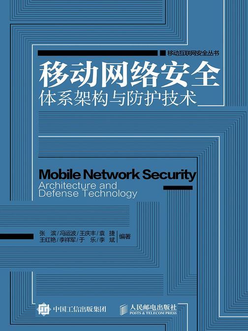 移动网络安全体系架构与防护技术[精品]
