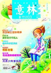 意林·少年版 半月刊 2012年03期(电子杂志)(仅适用PC阅读)