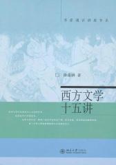西方文学十五讲(名家通识讲座书系)
