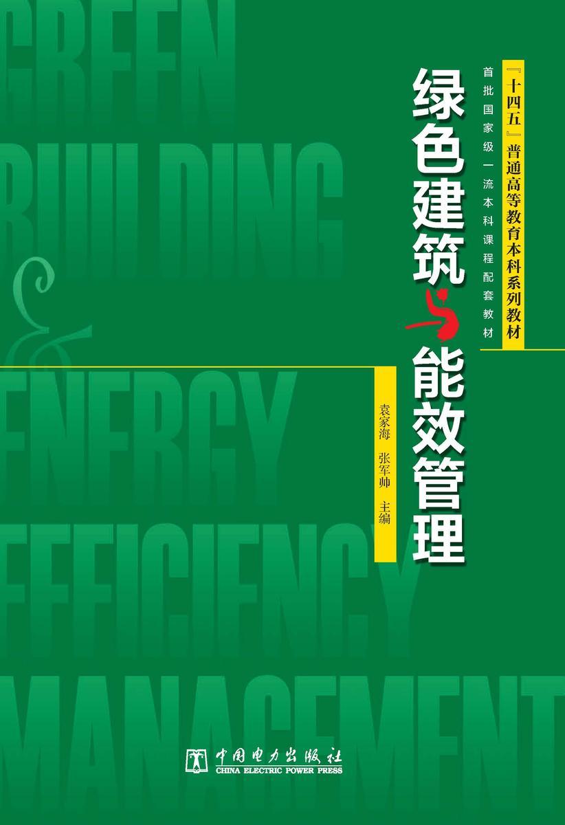 """""""十四五""""普通高等教育本科系列教材 绿色建筑与能效管理"""