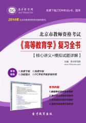 圣才学习网·2014年北京市教师资格考试《高等教育学》复习全书【核心讲义+模拟试题详解】(仅适用PC阅读)