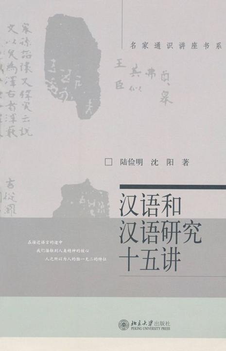 汉语和汉语研究十五讲(名家通识讲座书系)