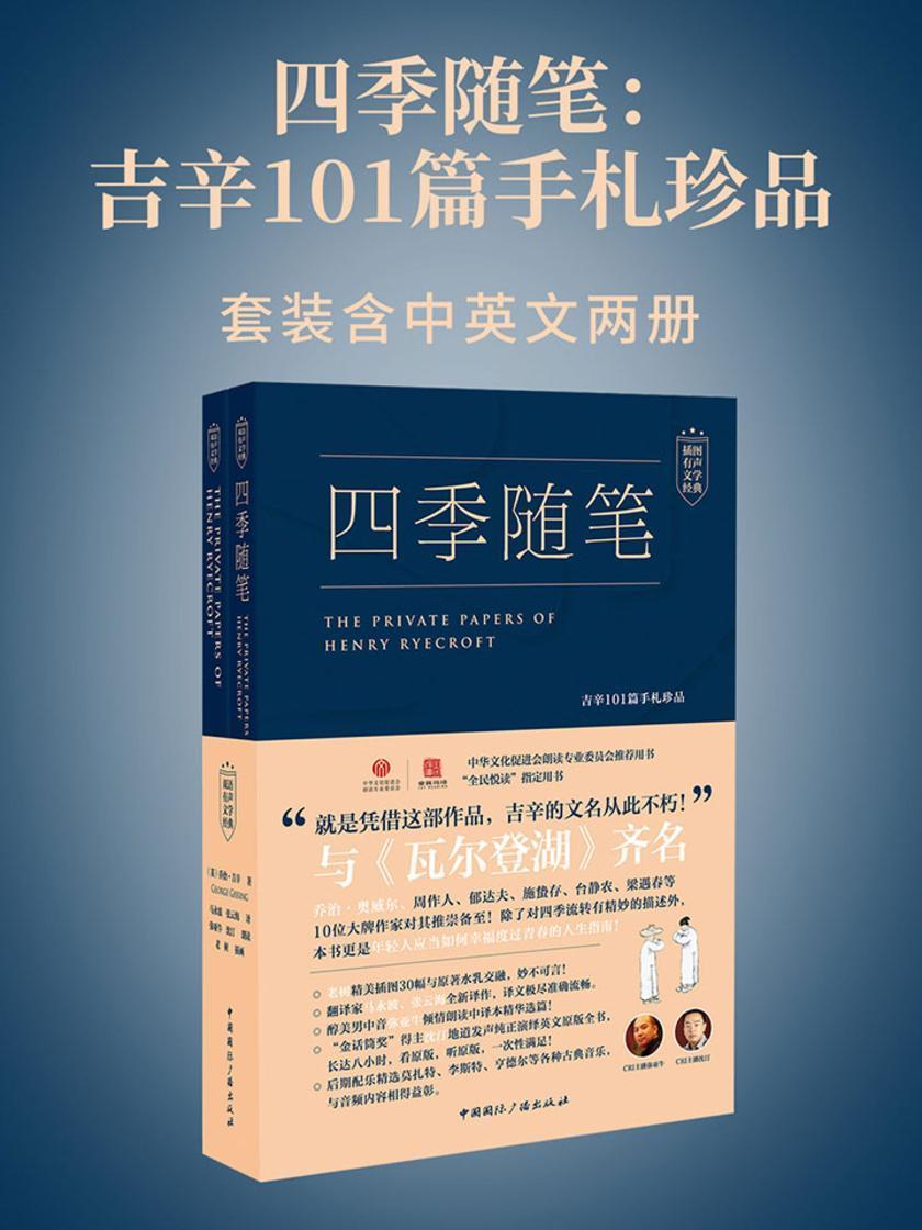 四季随笔:吉辛101篇手札珍品(套装含中英文两册)