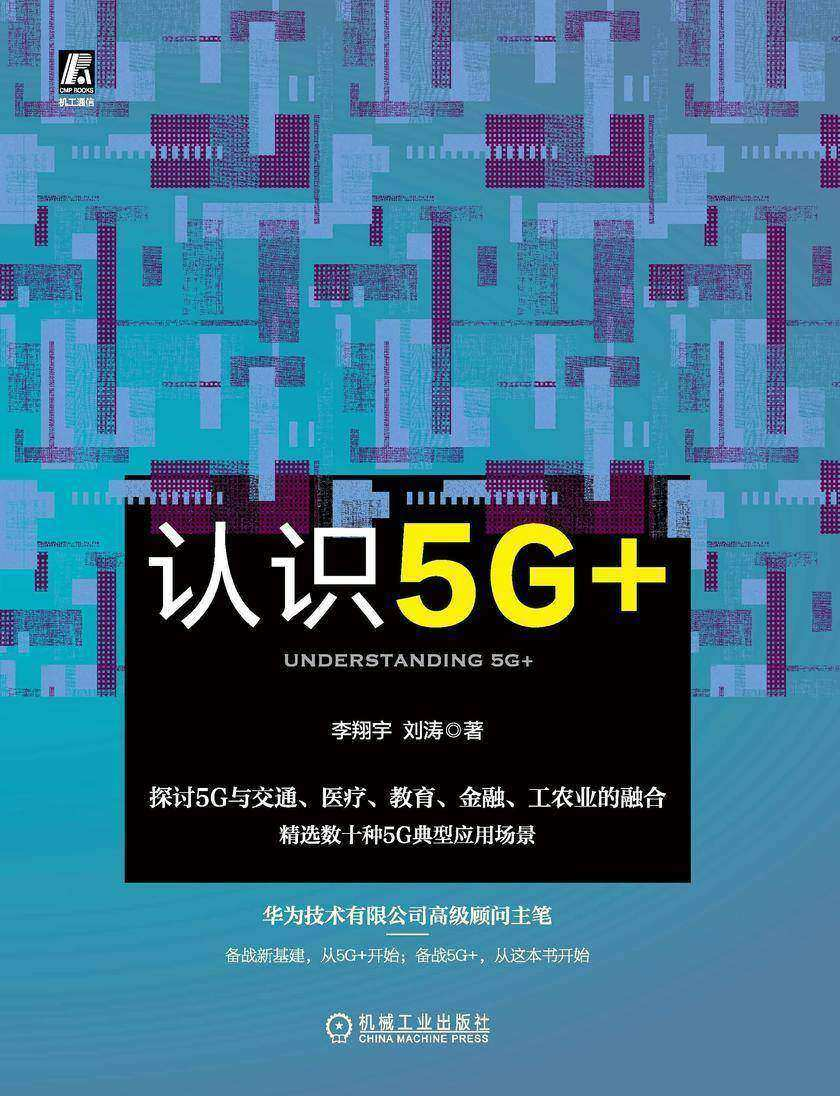认识5G+