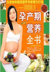 孕产期用药指南(仅适用PC阅读)