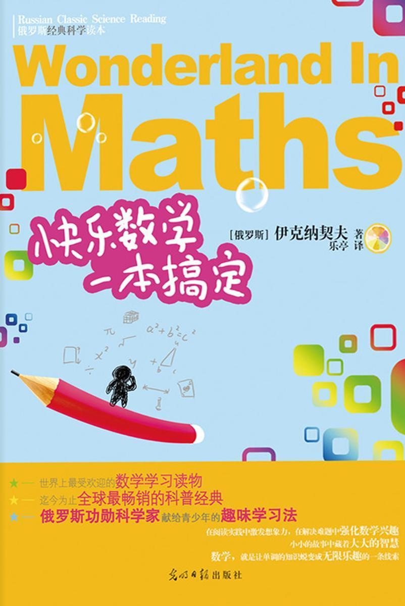 快乐数学一本搞定