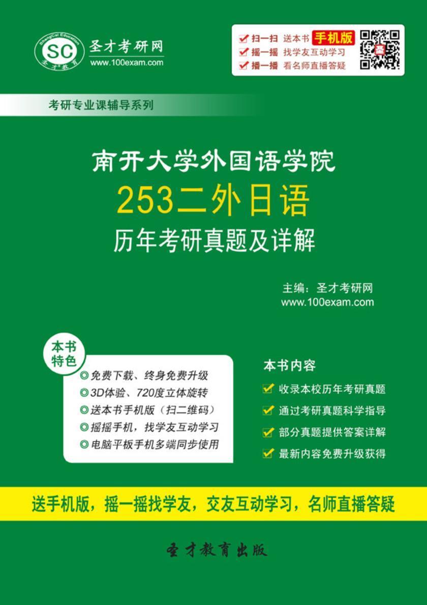 南开大学外国语学院253二外日语历年考研真题及详解