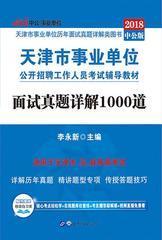 中公2018天津市事业单位公开招聘工作人员考试辅导教材面试真题详解1000道