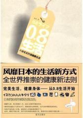 0.8生活(试读本)