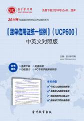 圣才学习网·2014年《跟单信用证统一惯例》(UCP600)中英文对照版(仅适用PC阅读)