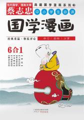 蔡志忠典藏国学漫画系列3:禅说、六祖坛经、世说新语、菜根谭、六朝怪谈、聊斋志异(套装共6册)