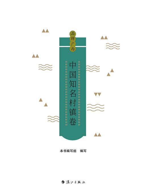 品牌广西:中国知名村镇卷