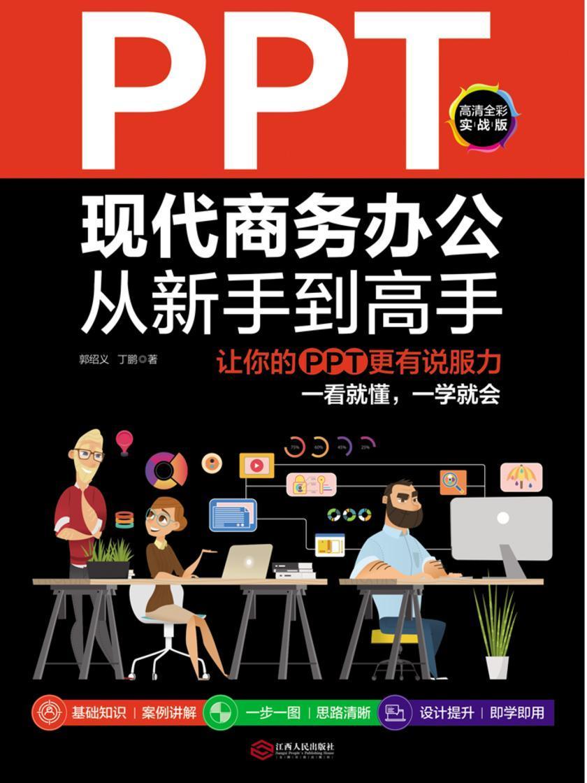 PPT现代商务办公从新手到高手:让你的PPT更有说服力(全彩实战版)