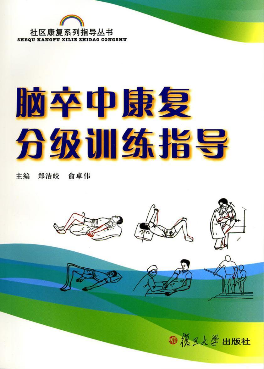 脑卒中康复分级训练指导(仅适用PC阅读)