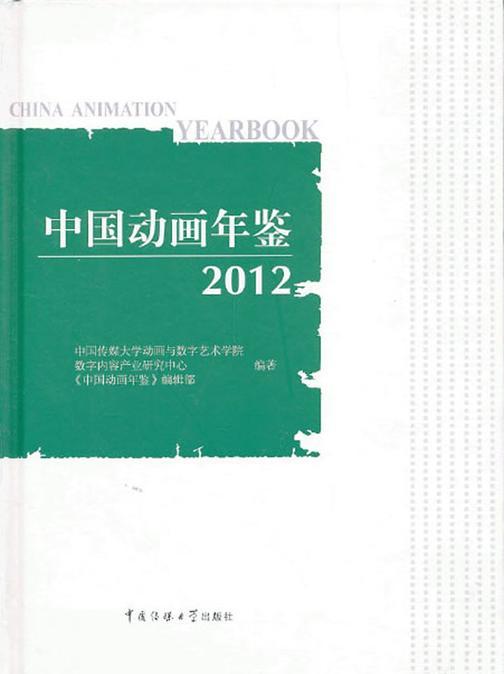 中国动画年鉴.2012