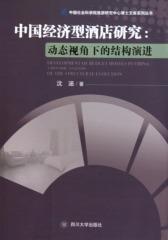 中国经济型酒店研究:动态视角下的结构演进