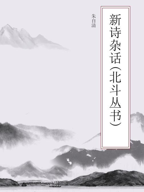 新诗杂话(北斗丛书)