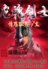 龙魂剑士(2)