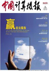 中国计算机报 周刊 2012年05期(电子杂志)(仅适用PC阅读)