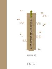 品牌广西:全国重点文物保护单位卷