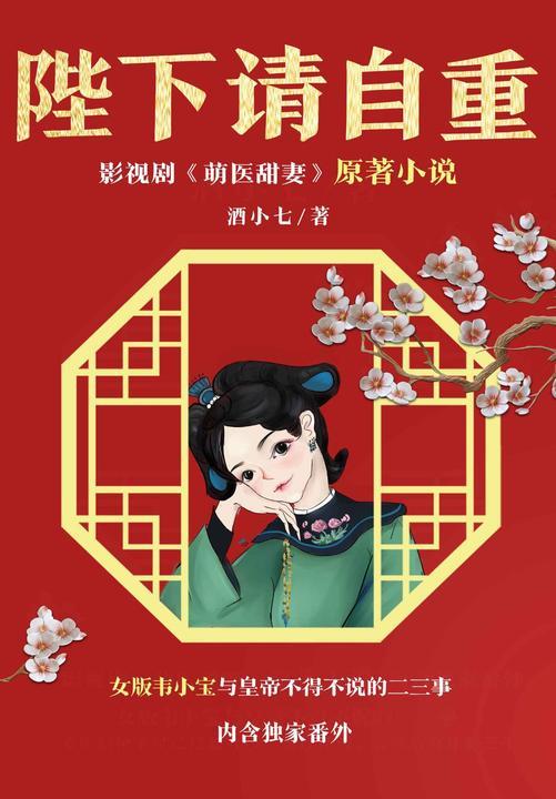 陛下请自重(共2册)(影视剧《萌医甜妻》原著小说!内含独家番外!)
