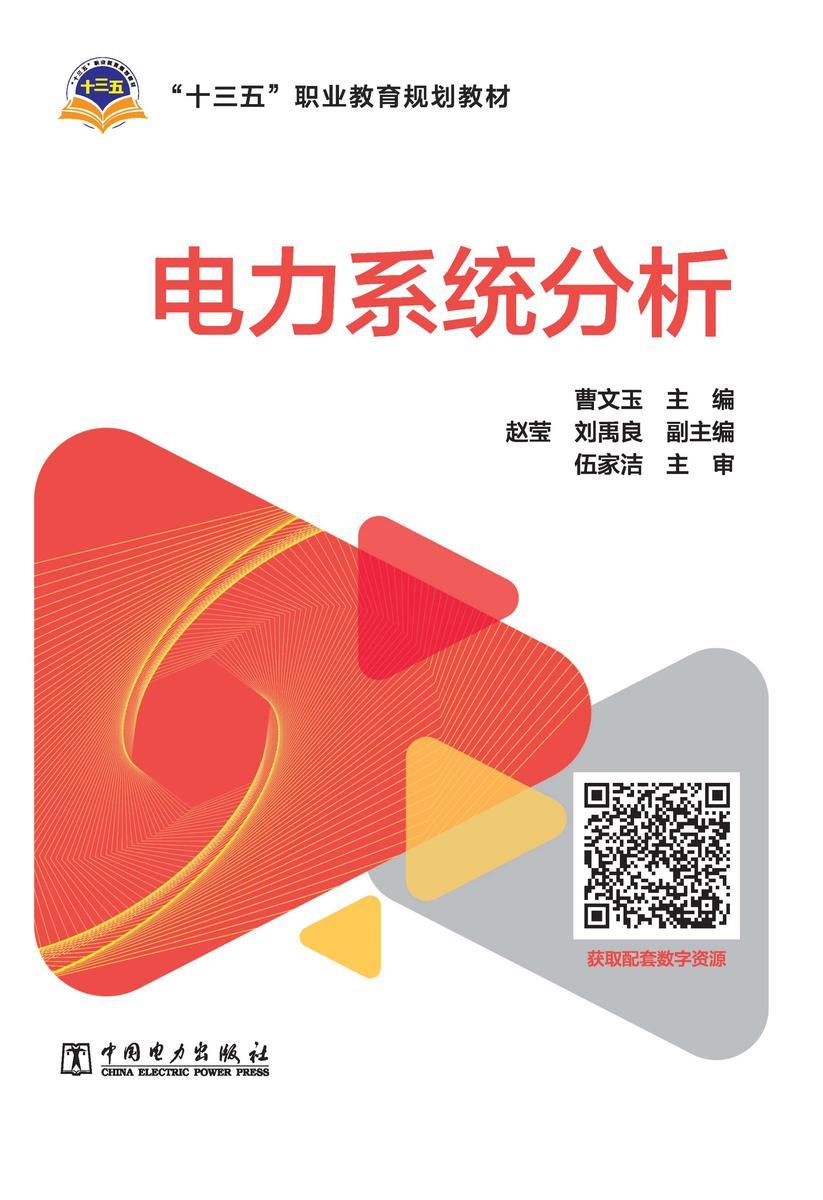 """""""十三五""""职业教育规划教材 电力系统分析"""