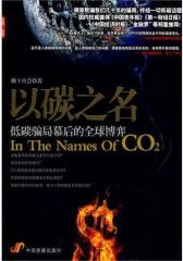 以碳之名:低碳骗局幕后的全球博弈(试读本)