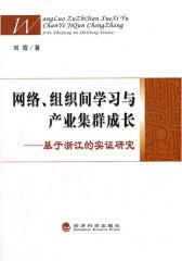 网络、组织间学习与产业集群成长——基于浙江的实证研究