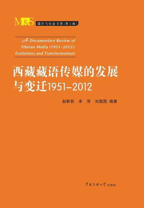 西藏藏语传媒的发展与变迁1951-2012