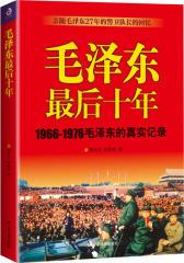 毛泽东最后十年(试读本)