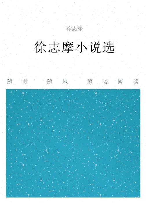 徐志摩小说选
