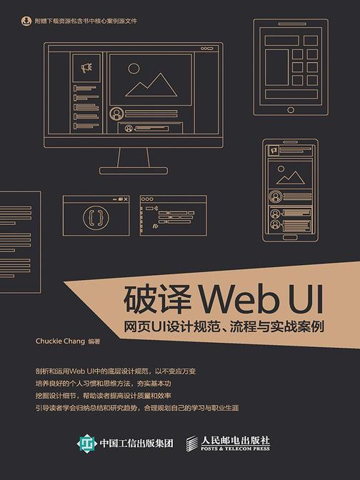 破译Web UI——网页UI设计规范、流程与实战案例