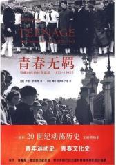 青春无羁:狂飙时代的社会运动(1875—1945)(试读本)