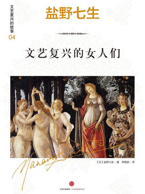 文艺复兴的女人们