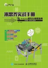 米思齐实战手册 Arduino图形化编程指南[精品]