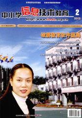中小学信息技术教育 月刊 2012年02期(电子杂志)(仅适用PC阅读)