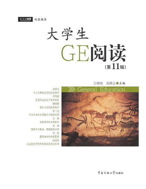 大学生GE阅读.第11辑